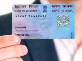 change surname PAN card online